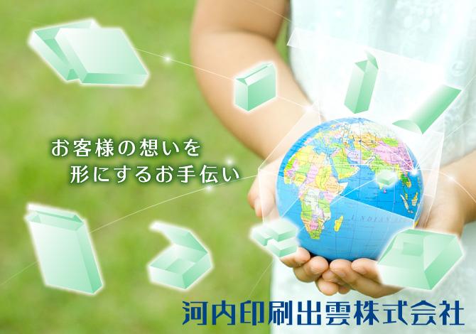 【公式】河内印刷出雲株式会社